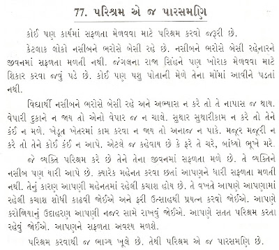 Essay on bhrashtachar in gujarati