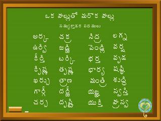 Labels: Telugu Lesson