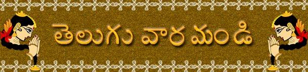 Telugu Vara Mandi