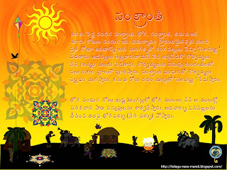 The most auspicious of festivals for the telugu people is the