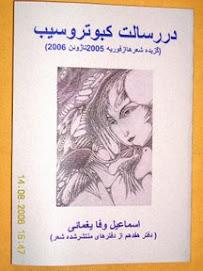 esmail vafa books