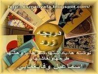 صفحه اصلی وبسایت دریچه زرد