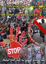 """""""حملة التدوين تضامنا مع مجموعات المعطلين ضد قمع الحكومة"""""""