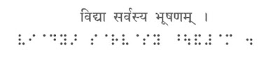 Hindi plus Braille