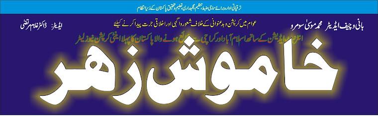 Monthly Khamosh Zeher