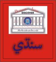Discover NGO Sindhi