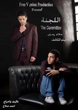 فيلم اللجنة قريبا اخراج احمد صلاح the committee By Ahme salah Soon