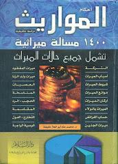 Buku-buku faraidh dan harta pusaka