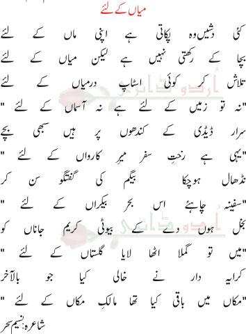 love poems in urdu. Mian Ke Lie - Urdu Funny