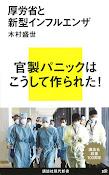 厚労省と新型インフルエンザ