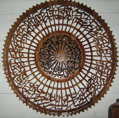 Calligraphy Art Exhibition: Al Fatiha Arabic Calligraphy The Shape ...