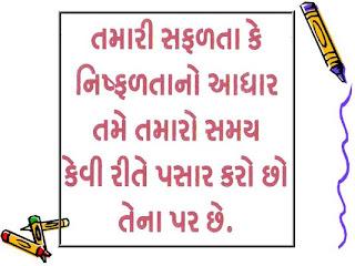positive life gujarati quotes