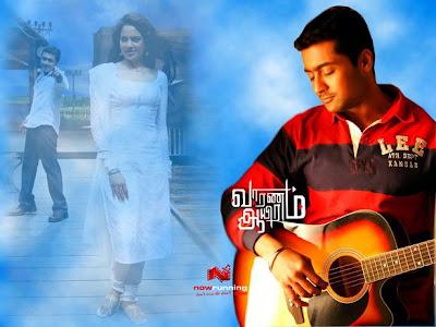 Mundhinam Paartheney Songs
