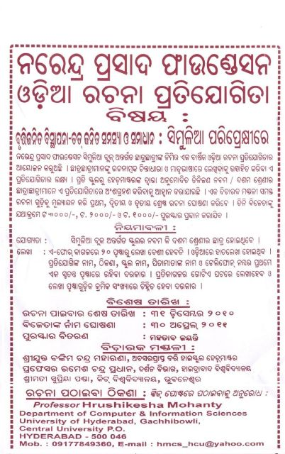 C rajagopalachari essay competition 2011