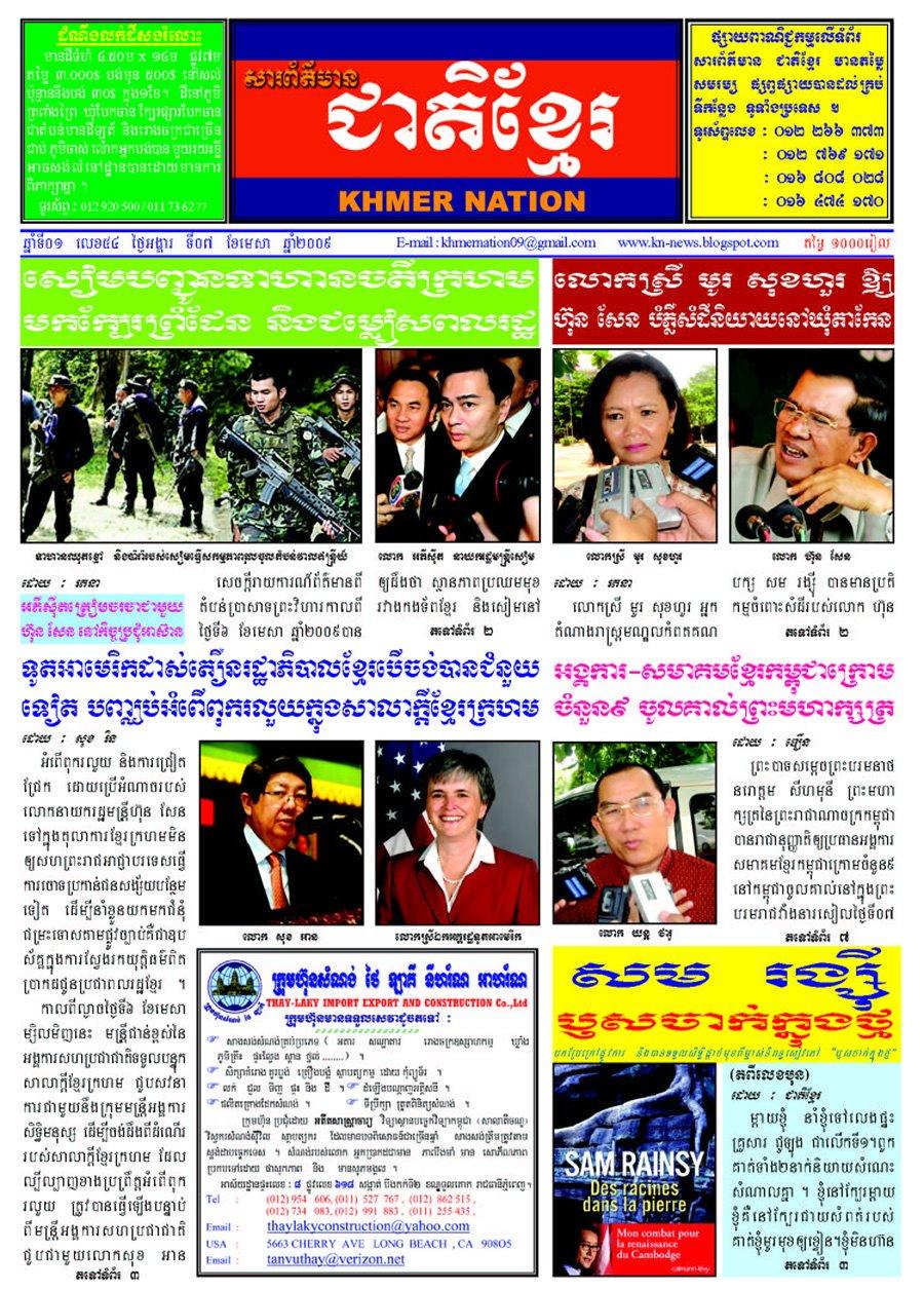 [Cheat-Khmer-54_1.jpg]