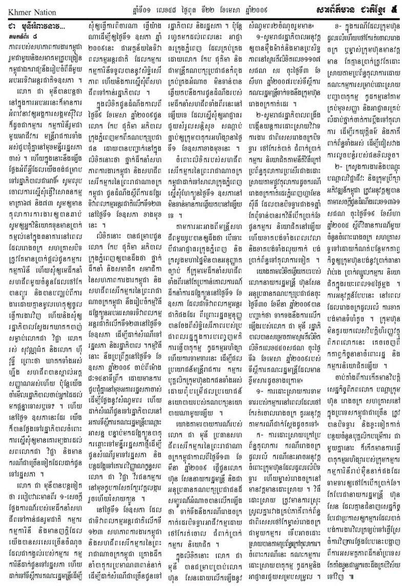 [Cheat-Khmer-58_5.jpg]