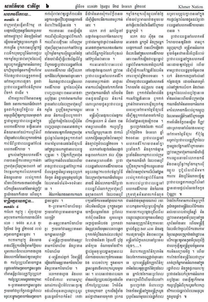 [Cheat-Khmer-62_6.jpg]
