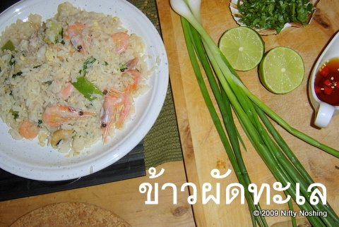 Thai seafood rice