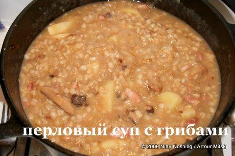 перловый суп с грибами, barley mushroom soup