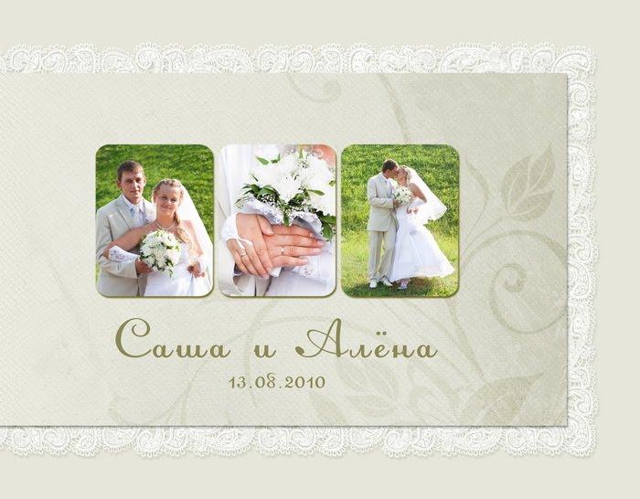 Обложка для свадебной фотокниги