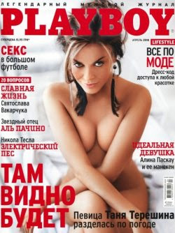 Image Php Download Playboy Tatyana Tereshina Ucr Nia Abril De