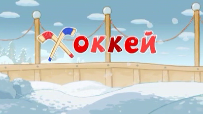 Хоккей часть 1