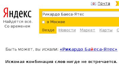 Яндекс: ничего не найдено
