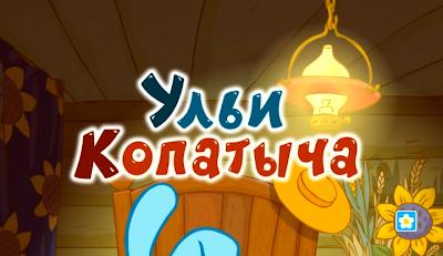 Ульи Копатыча