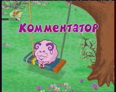 Комментатор