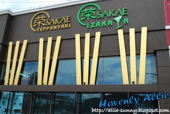 Sakae Teppanyaki Restaurant