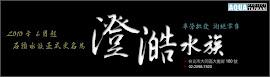 APT 直營台灣批發 & 海外出口門市