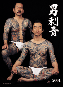 History of Japanese Tattoo