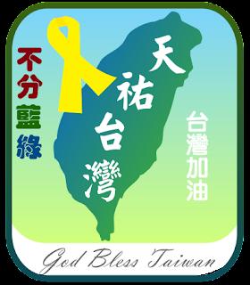 不分藍綠天佑台灣