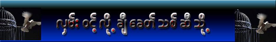 လွမ္း ၀င့္ လို႕ ခ်ီ ေခ တ္ သစ္ ဆီ သို႕