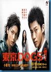 [J-Series] TOKYO DOGS [ซับไทย]