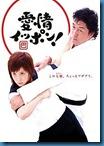 [J-Series] Judo kid Ippon ยูโดสาวพิชิตรัก [พากย์ไทย]