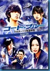 [J-Series] Code Blue Season 1 [ซับไทย]