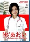 [J-Series] Nurse Aoi - พยาบาลซ่า มิโซระ อาโออิ [ซับไทย]
