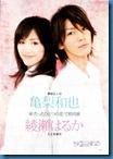 [J-Series] Tatta hitotsu no koi (Just One Love) [ซับไทย]