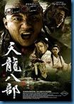 [H&T-Series] Tian Long Ba Bu 8 เทพอสูรมังกรฟ้า 2003 [Soundtrack พากย์ไทย]