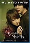 [K-Series] All This Love รักสุดท้าย...เพื่อเธอ [Soundtrack พากย์ไทย]