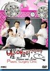 [K-Series] Before and After: Plastic Surgery Clinic - คลีนักรัก นักศัลยกรรม [Soundtrack พากย์ไทย]
