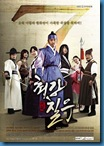 [K-Series] Strongest Chil Woo [Soundtrack บรรยายไทย]