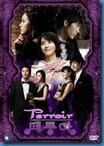 [K-Series] Terroir - รักละมุน หัวใจรสไวน์ [Soundtrack บรรยายไทย]