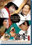 [K-Series] Gourmet [Soundtrack บรรยายไทย]