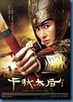 [K-Series] Empress Chun Chu - ชอนชู หัวใจเพื่อแผ่นดิน [Soundtrack พากย์ไทย]