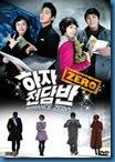 [K-Series] Romance Zero โจ๋นักแอ้ม แถมหัวใจปิ๊ง [Soundtrack พากย์ไทย]