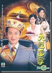 [H&T-Series] The King of Yesterday and Tomorrow จักรพรรดิทะลุมิติ [SoundTrack พากย์ไทย]