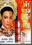 [H&T-Series] The legend of lady chung เจ้าจอมหน้าด่าง [SoundTrack พากย์ไทย]