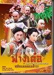 [H&T-Series] Legend of Fang de and miao cui hua - ฟางเต๋อ หมัดแค้นนอกตำรา [SoundTrack พากย์ไทย]